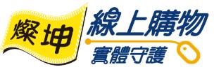 燦坤快3網路商城