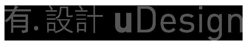 有設計uDesign台灣
