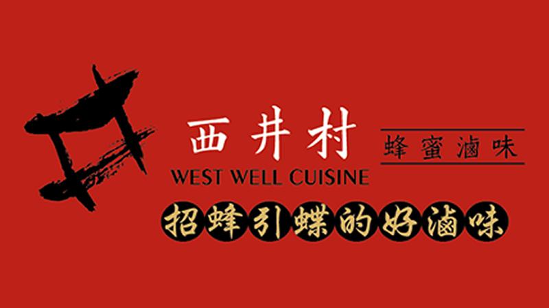西井村蜂蜜滷味折價券、優惠券、現金回饋