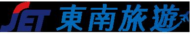 東南旅行社