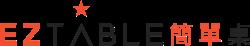 EZTABLE 簡單桌 促銷優惠活動