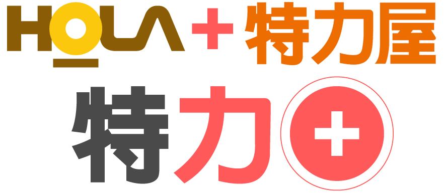 特力+ (特力屋&HOLA) 促銷優惠活動