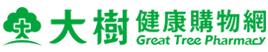 大樹健康購物網 促銷優惠活動