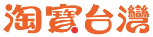 淘寶台灣 促銷優惠活動