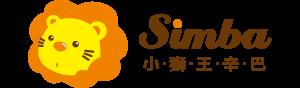 小獅王辛巴 Simba 促銷優惠活動